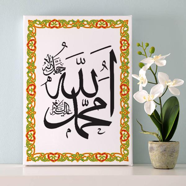 Allah Ve Muhammed Temalı Kanvas Tablo