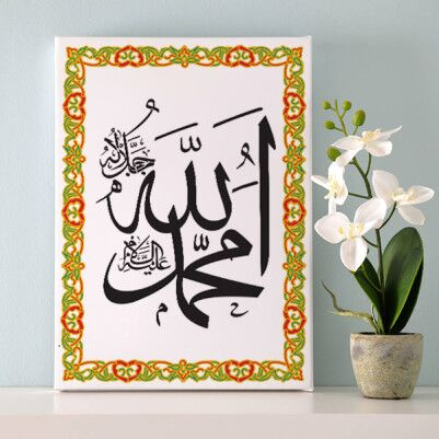 - Allah Ve Muhammed Temalı Kanvas Tablo