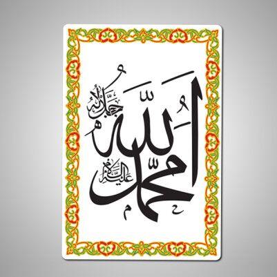 Allah Ve Muhammed Yazılı Buzdolabı Magneti - Thumbnail