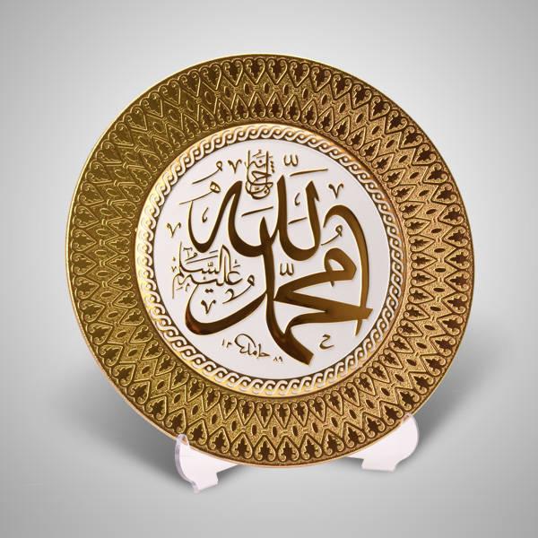 Allah ve Muhammed Yazılı Dekoratif Tabak