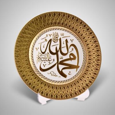 - Allah ve Muhammed Yazılı Dekoratif Tabak