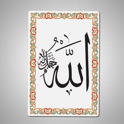 - Allah Yazılı Buzdolabı Magneti