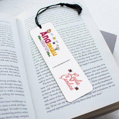 - Anaokulu Öğretmenine Hediye Kitap Ayracı