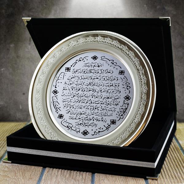 Bereket Duası Yazılı Tabak Plaket