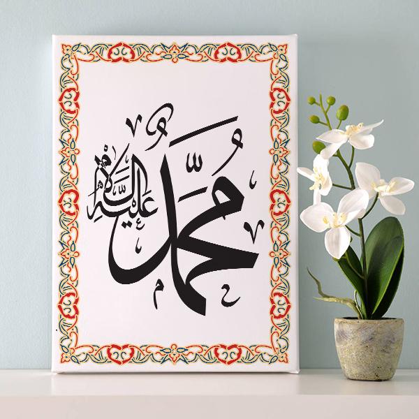 Hz. Muhammed Yazılı Kanvas Tablo