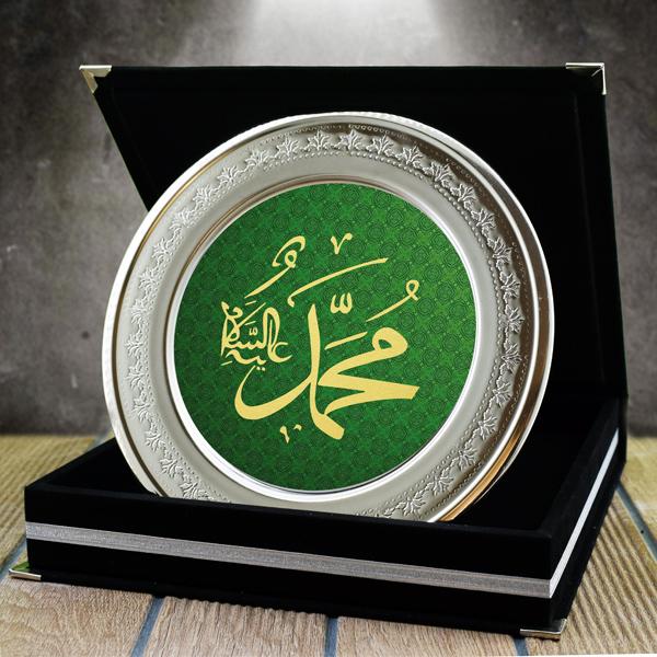 Hz. Muhammed Yazılı Tabak Plaket