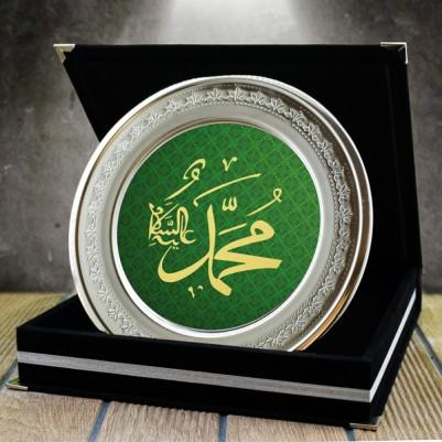 - Hz. Muhammed Yazılı Tabak Plaket