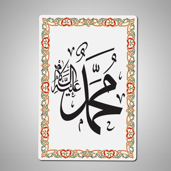 Muhammed Yazılı Buzdolabı Magneti